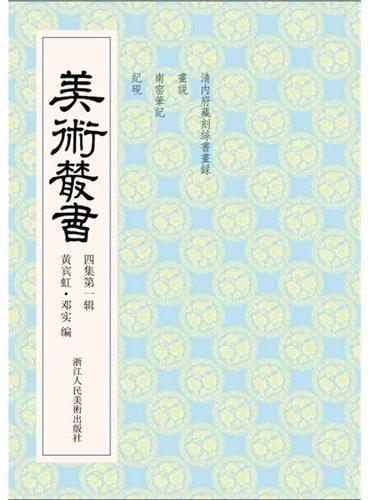 美术丛书31四集第一辑