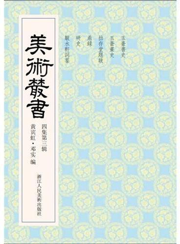美术丛书33四集第三辑