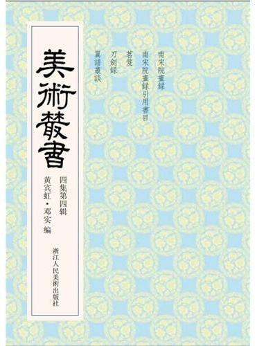 美术丛书34四集第四辑