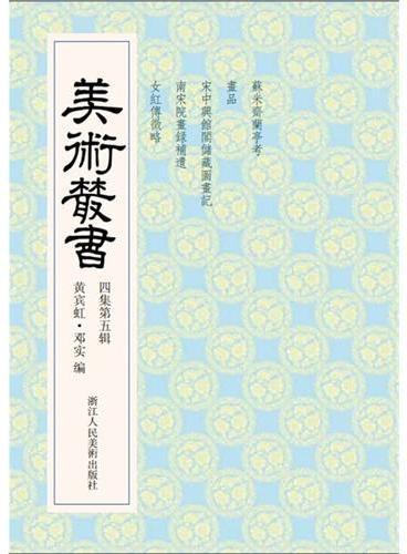 美术丛书35四集第五辑
