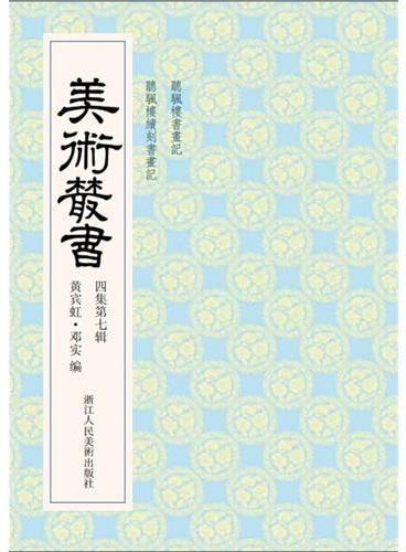 美术丛书37四集第七辑