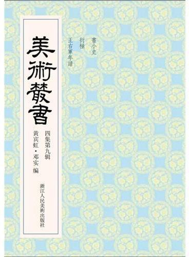 美术丛书39四集第九辑