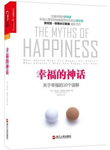 幸福的神话:关于幸福的10个误解(4大世界顶级心理学家联袂推荐、全球9大顶尖媒体同步关注用心理学解读人生的起起伏伏,你以为的幸福未必是幸福,你以为的不幸也许恰是祝福。)