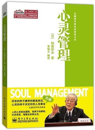 """心灵管理(""""经营之圣""""稻盛和夫——揭秘永恒成功的巅峰之作!)"""