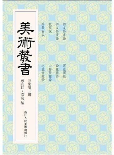 美术丛书23三集第三辑