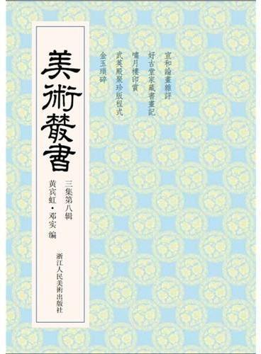 美术丛书28三集第八辑