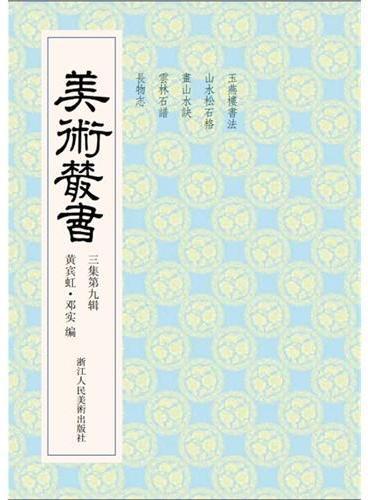 美术丛书29三集第九辑