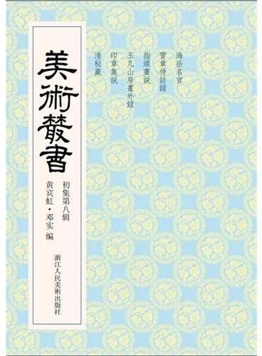 美术丛书8初集第八辑