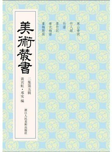 美术丛书15二集第五辑