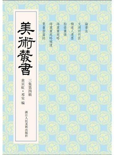 美术丛书24三集第四辑