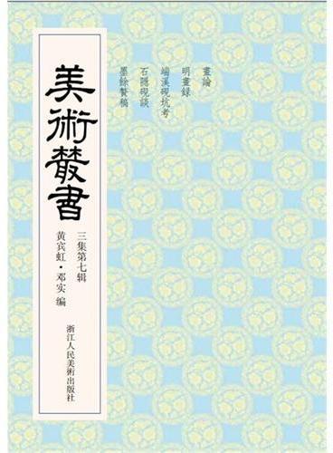 美术丛书27三集第七辑
