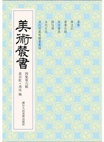 美术丛书36四集第六辑