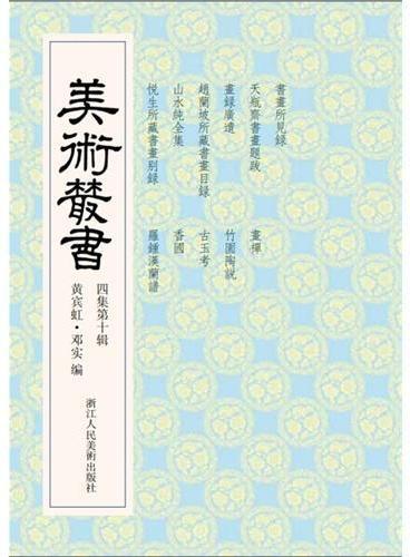 美术丛书40四集第十辑