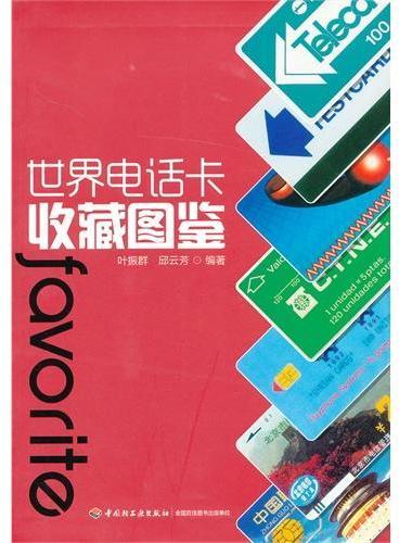 世界电话卡收藏图鉴