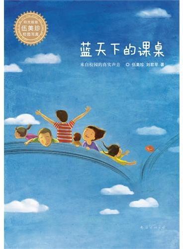 蓝天下的课桌(阳光姐姐伍美珍唯一一部校园纪实,最真实的故事,最不一样的童年,赠《阅读应用手册》,爱心树童书出品)