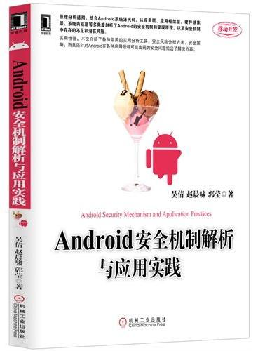 Android安全机制解析与应用实践(结合Android源码从多角度剖析Android安全机制和实现原理,详解各种常用安全工具、风险分析方法和安全策略)