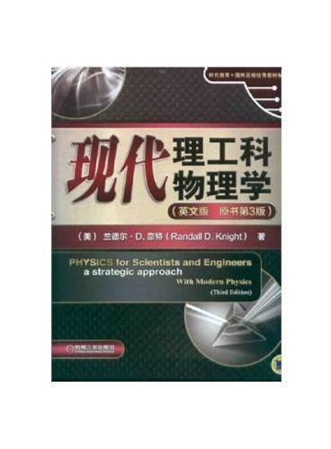 现代理工科物理学(英文版 原书第3版)