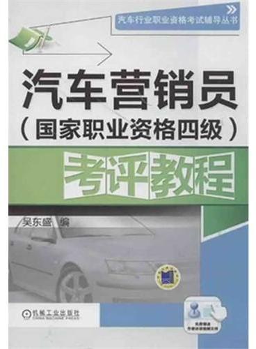 汽车营销员(国家职业资格四级)考评教程