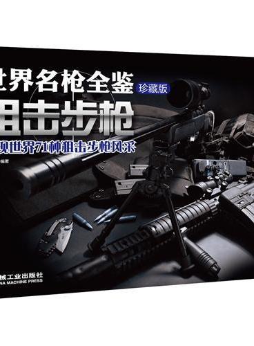 世界名枪全鉴(珍藏版)——狙击步枪