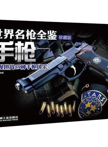 世界名枪全鉴(珍藏版)——手枪