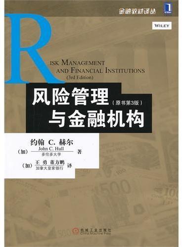风险管理与金融机构(原书第3版)