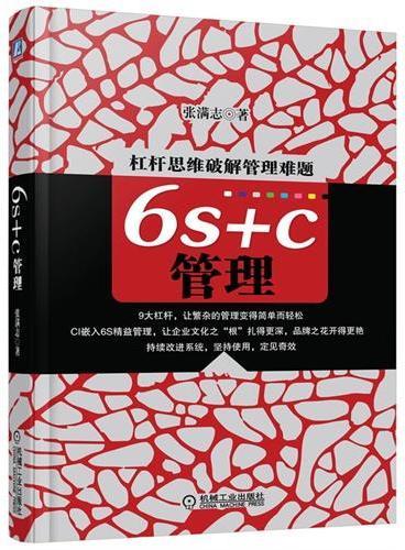 6S+C管理