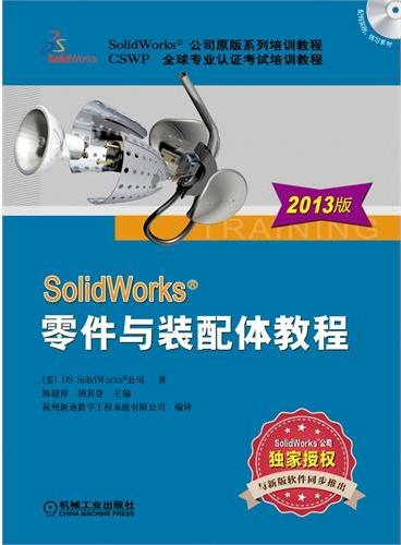 SolidWorks 零件与装配体教程(2013版)