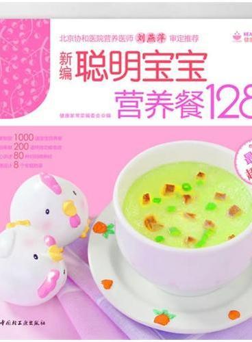 新编聪明宝宝营养餐1288例(最新超值版) [平装]