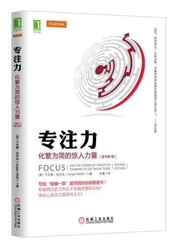 """专注力:化繁为简的惊人力量(写给""""被催一族""""最简明的自我管理书!)"""