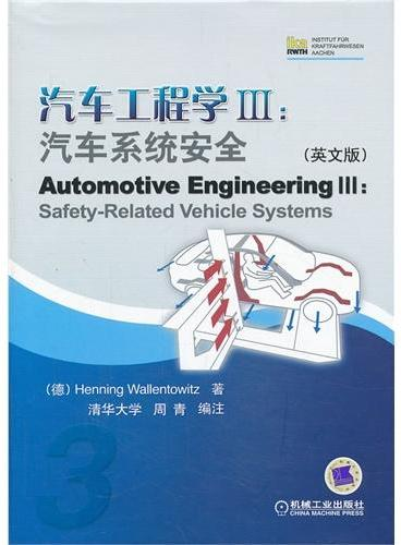 汽车工程学3:汽车系统安全  英文版