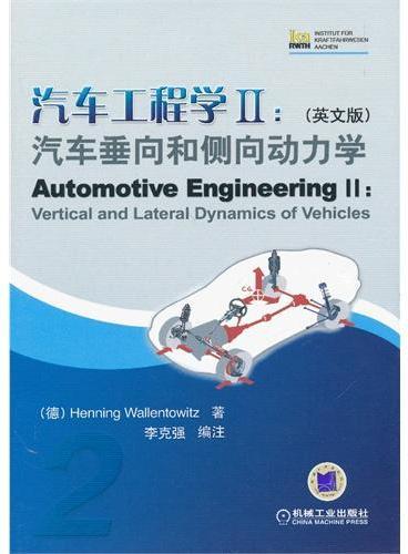 汽车工程学2:汽车垂向和侧向动力学 英文版