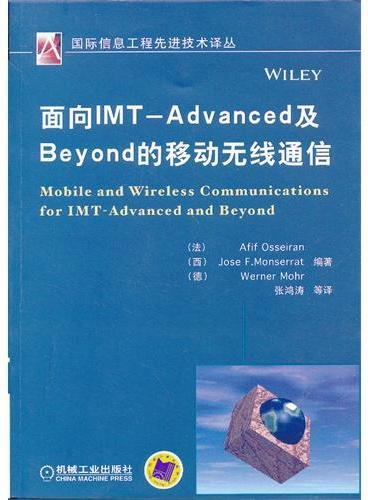 面向IMT-Advanced及Beyond的移动无线通信