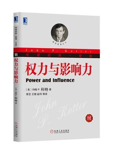 权力与影响力(珍藏版)(华章管理经典,合格的管理人员能够运用权力去发动各种群体和利益关系,从而使企业中的卓越行为发扬光大。)