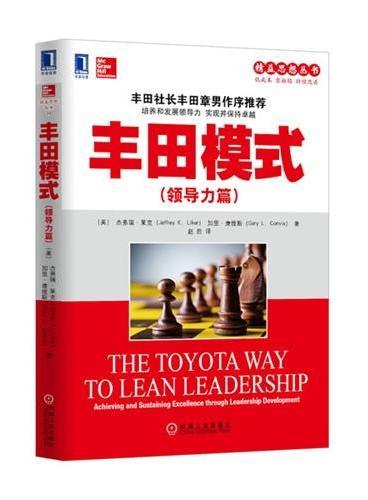 丰田模式(领导力篇)(华章精益思想丛书,揭示精益成功的秘诀——精益领导力。丰田社长丰田章男作序推荐)