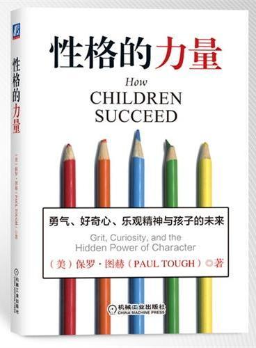 性格的力量:勇气、好奇心、乐观精神与孩子的未来(获评《纽约时报》2012年度最值得关注的100本图书!出版至今稳居Amazon畅销图书榜!)