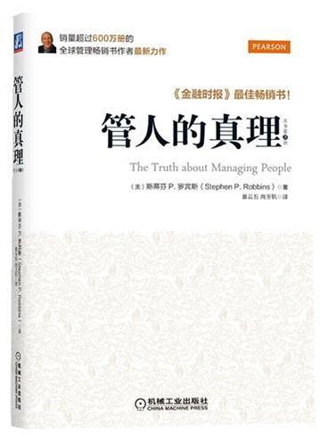 管人的真理(《金融时报》最佳畅销书!销量突破600万册的全球管理畅销书作者最新贡献!)