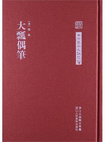 中国艺术文献丛刊:大瓢偶笔(繁体竖排、精装)