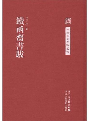 中国艺术文献丛刊:铁函斋书跋(繁体竖排、精装)