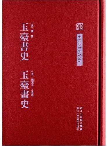 中国艺术文献丛刊:玉台书史玉台画史(繁体竖排、精装)