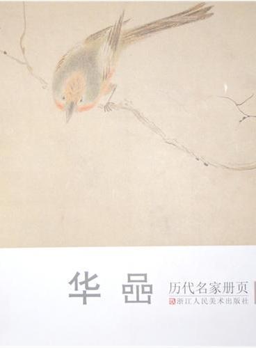 历代名家册页:华嵒