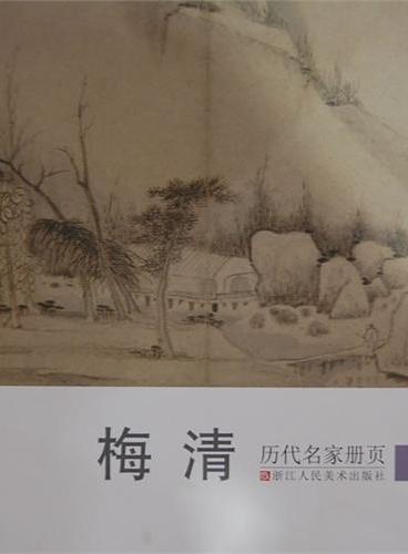 历代名家册页:梅清