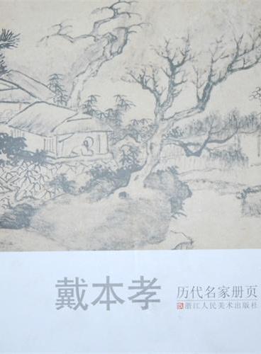 历代名家册页:戴本孝