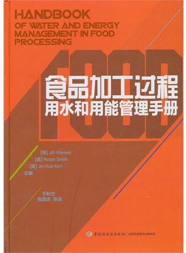 食品加工过程用水和用能管理手册-国外现代食品科技系列