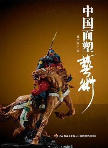 中国面塑艺术