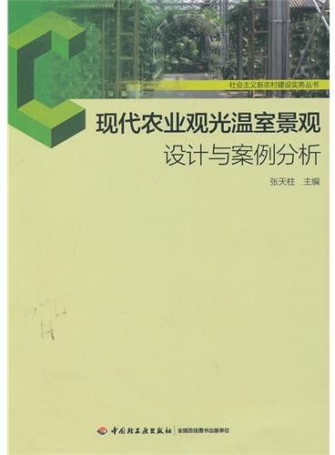 现代农业观光温室景观设计与案例分析-社会主义新农村建设实务丛书