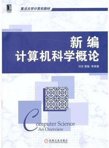 新编计算机科学概论(重点大学计算机教材)