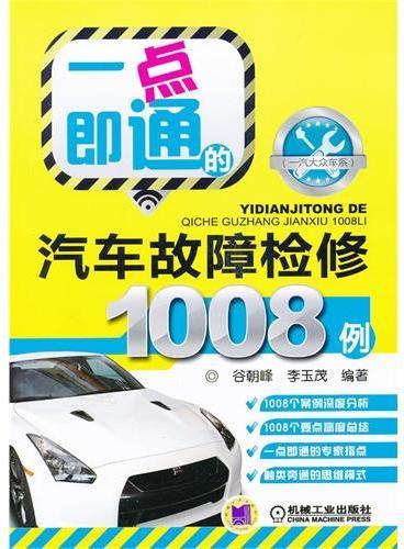 一点即通的汽车故障检修1008例(一汽大众车系)