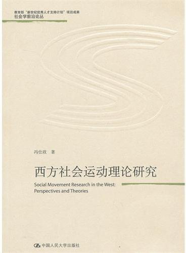 """西方社会运动理论研究(社会学前沿论丛;教育部""""新世纪优秀人才支持计划""""项目成果)"""