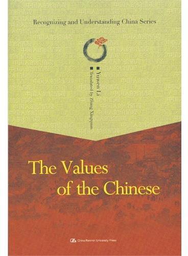 """中国人的价值观(英文版)(""""认识中国·了解中国""""书系)"""