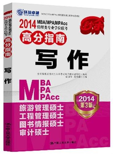 2014 MBA/MPA/MPAcc管理类专业学位联考高分指南 写作   第3版